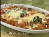 アンジェラ 【サバのトマトグラタン】
