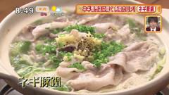 ネギ料理専門店 葱屋四分六 【ネギ豚鍋】