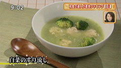 なすび亭 【白菜のすり流し】