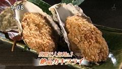 広島のクチコミ人気No.1  牡蠣屋 【絶品!カキフライ】