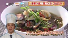 赤坂 四川飯店  陳建太郎さん 【アサリと豆苗のトウチ風味ソバ】