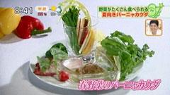 【春野菜のバーニャカウダソース】