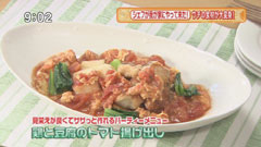 なすび亭 【鶏と豆腐のトマト揚げ出し】