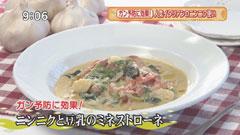 オステリア エノテカ ダ・サスィーノ  【ニンニクと豆乳のミネストローネ】