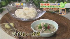 ゴスペラーズ・黒沢薫さんの和テイストのタイカレー