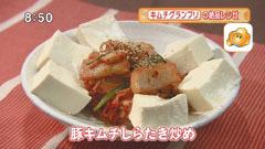 おつけもの慶  家庭で真似できるNo.1キムチレシピ 【豚キムチしらたき炒め】
