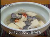 伽耶苑(かやえん) 【シジミとレンコンと豆腐の煮物】