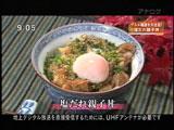 東京バルバリ 【塩だれ親子丼】
