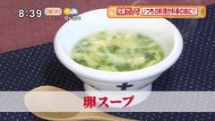 発酵食堂・豆種菌 【卵スープ】
