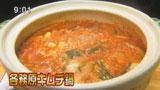 大翔 【各務原キムチ鍋】
