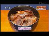 あまったうなぎのタレの利用法 肉のプロお肉屋さんが伝授!簡単豚ばら料理 【豚の蒲焼き】