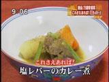 八山 【塩レバーのカレー煮】