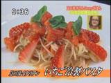 モンサンクレール 辻口博啓さんのクリスマス向けパーティー料理 【いちご冷製パスタ】