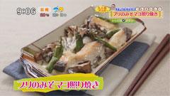 魚屋三代目 柳田昇のコレおいしい! 【ブリのみそマヨ照り焼き】