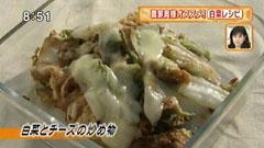 なすび亭 【白菜とチーズの炒め物】
