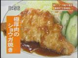 キッチン マカベ 【極厚肉のショウガ焼き】