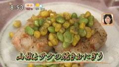 天ぷら松 【山椒と鮭の焼きおにぎり】