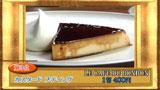 おめざランキング2010で3位 LE CAFE DU BONBON 【カスタードプディング】