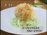 うりずん食堂 【ゴーヤの梅肉和え】