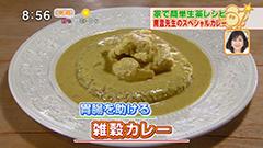 ケンコウバル・サルー 南雲吉則 【カレー粉で作る雑穀カレー】