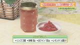 フランス食堂 シェ・モア 【リンゴジャム】