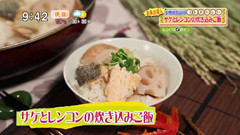 『おこん』小柳津大介さん 【サケとレンコンの炊き込みご飯】
