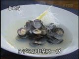 MASA'S KITCHEN47 【シジミの中華スープ】