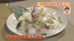 タコ小屋 【タコのネギ塩ゴマ和え】