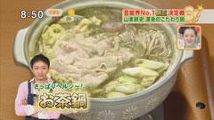 山本耕史さん 【お茶鍋】
