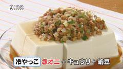 博多長浜ラーメン田中商店 【赤オニ豆腐】