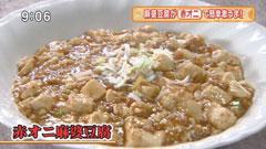 博多長浜ラーメン田中商店 【赤オニ麻婆豆腐】