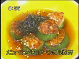 京焼肉hana 【輪切りピーマンの肉詰め】