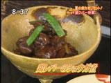 花山椒 【鶏レバーのしょうが煮】
