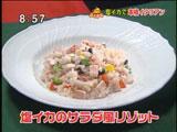 イタリアンレストラン・スペッキオ 【塩イカのサラダ風リゾット】