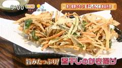 日本料理 賛否両論 【煮干しのかき揚げ】