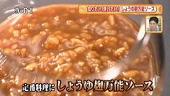 とめ手羽 四谷店 【しょうゆ麹万能ソース】