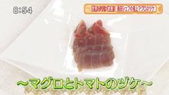 アル・ケッチァーノ  奥田政行 【マグロとトマトのヅケ】