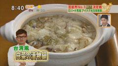 ロバート馬場さん 【台湾風 白菜の漬物鍋】