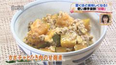 麹料理研究家 おのみささん 【カボチャとひき肉の甘麹煮】