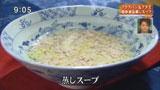 jeeten(ジーテン) 【蒸しスープ】