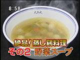 天外天 蒸し鶏のバリエーション 【野菜スープ】