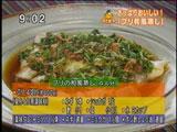 魚吉三 【ブリの和風蒸し】