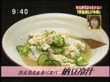 美登利寿司 圓のまかない 【納豆冷汁】