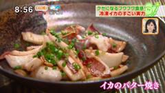 船宿割烹 汐風 細山和範さん 【イカのバター焼き】