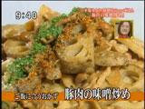 宮内庁御用達 「日本橋ゆかり」 野永料理長のmyごはん 【豚肉の味噌炒め】