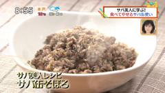 痩せるホルモンGLP‐1が増える!簡単サバ缶レシピ 【サバ缶そぼろ】