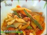 アンジェラ 【根菜のカポナータ】