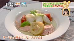 井澤由美子さん 【サーモンと野菜のレモンソルト蒸し】