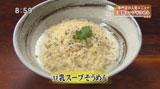 阿波や壱兆 【豆乳スープそうめん】