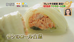 morceau(モルソー) 【サケのロール白菜】